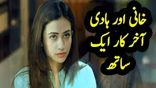 Khaani and Hadi Finally together... In Love! | Sana Javed | Feroze khan