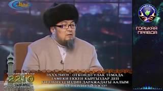 ГОРЬКАЯ ПРАВДА. (эмоциональное видео) Шейх Чубак ажы