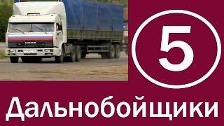 Сериал Дальнобойщики 1 сезон 5 серия HD - Дочь олигарха