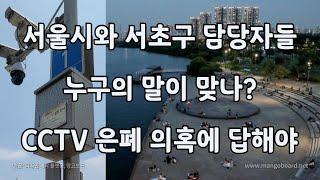 [썰쟁이 진짜뉴스] CCTV 은폐 의혹 누구의 책임인가…