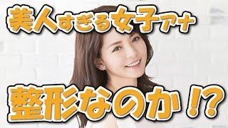 【整形!?】美人すぎるフリーアナウンサー深津瑠美「昔と顔が違い過ぎる...
