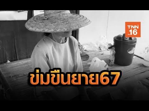 ยาย 67 ร่ำไห้!  ถูกหลานอุ้มเข้าป่าจับกดดินข่มขืน | 26 เม.ย.62 | TNN ข่าวบ่าย