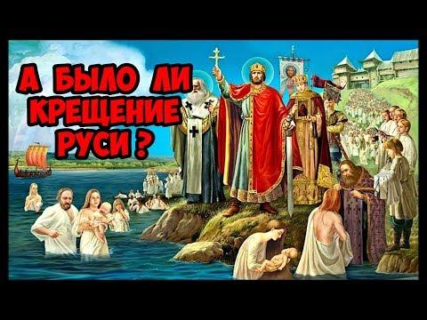 А было ли Крещение Руси ?