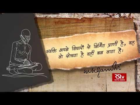 Mahatma Gandhi's Words of Wisdom - 12