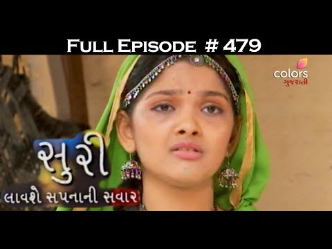 Suri - 1st July 2017 - સુરી - Full Episode