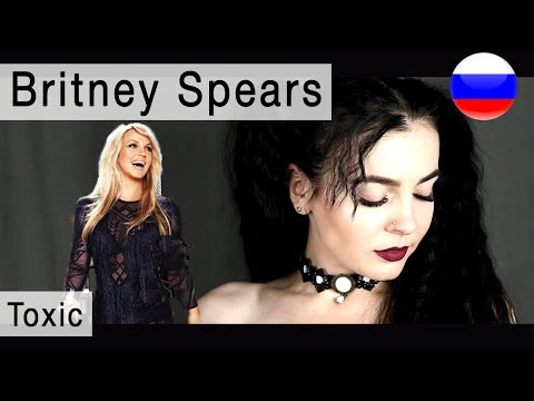 Britney Spears - Toxic на русском ( Russian Cover )