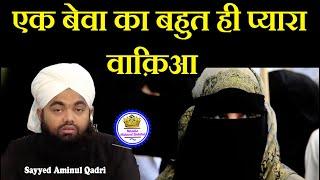 Ek Bewa Ka Bhut Hi Pyara Waqiaa Sayyed Aminul Qadri
