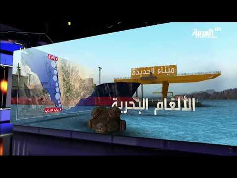 تعرف على ميناء الحديدة.. شريان الحياة في اليمن  - نشر قبل 3 ساعة