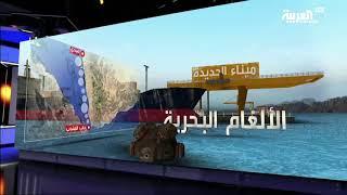 تعرف على ميناء الحديدة.. شريان الحياة في اليمن
