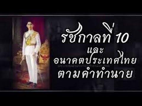 รัชกาลที่10 และอนาคตประเทศไทย ตามคำทำนาย คำทำนาย 10 รัชกาล