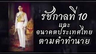Repeat youtube video รัชกาลที่10 และอนาคตประเทศไทย ตามคำทำนาย คำทำนาย 10 รัชกาล (ทำนายถึงเหตุการณ์บ้านเมือง)