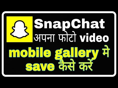Snapchat photo, video mobile gallery me save kaise kare! Fun ciraa channel