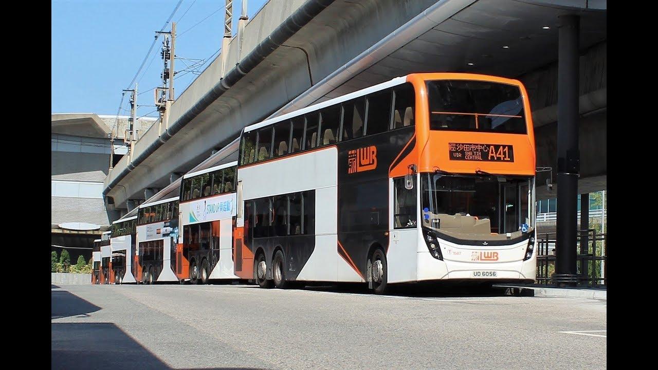 【特別報站】龍運巴士LWB A41 沙田(愉翠苑)→機場(地面運輸中心) @ 1507 (T) - YouTube