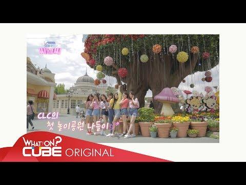 CLC(씨엘씨) - 성동구민 CLC EP. 05 : CLC의 첫 놀이공원 나들이