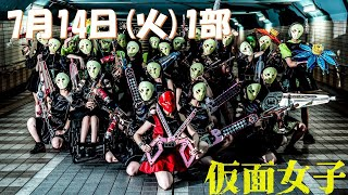 YouTube動画:【アイドルライブ】2020年7月14日(火)1部 仮面女子ライブ グレースバリ公演