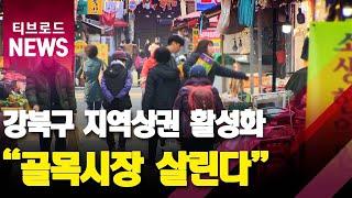 """강북구 지역상권 활성화..."""" 특화거리 조성 지원""""_티…"""