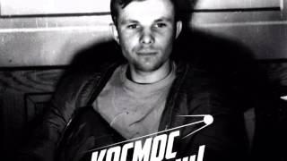Сергей Бобунец Feat Юрий Гагарин Космос Наш аудио