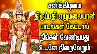 POWERFUL PERUMAL SONGS WILL FULLFILL YOUR REQUESTS | Perumal Bhakti Padalgal | Balaji Tamil Songs
