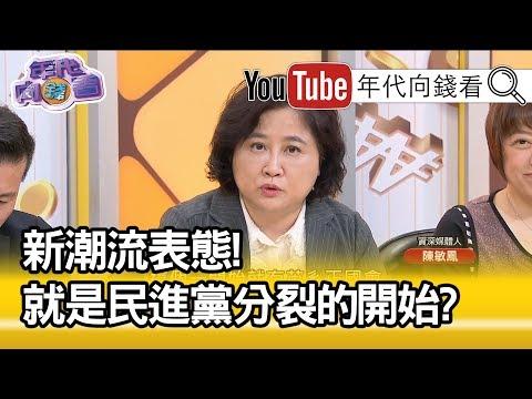 精彩片段》陳敏鳳:新潮流不表態!衝擊是小的?【年代向錢看】