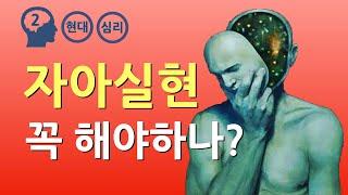인본주의 심리학 : 자아실현 (feat. 매슬로, 로저스, 정신역동이론, 행동주의 심리학…