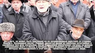 Обращение потомков Ивизда Г1азда к тейпу Евкуровых
