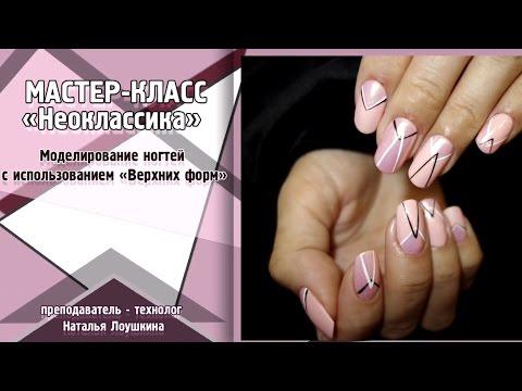 Мастер-класс Неоклассика наращивание ногтей Верхними формами