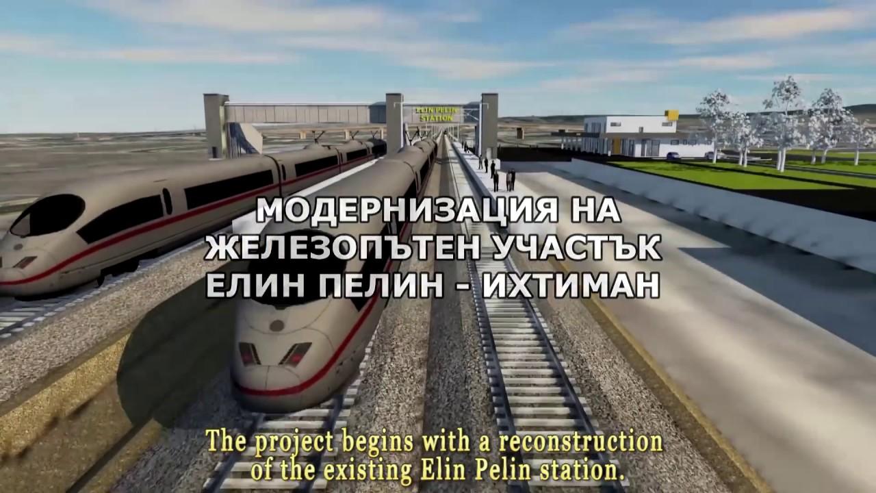 Модернизация на железопътен участък Елин Пелин-Ихтиман-Костенец/Elin Pelin-Ihtiman-Kostenetz