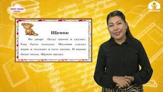 Орус тили 2-класс / Животные / ТЕЛЕСАБАК 28.10.20