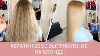 Кератиновое выпрямление волос блондинке Мастер класс