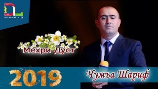 -     2019  Juma Sharif - Giryon makun maro 2019