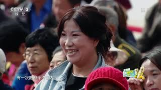 [喜上加喜]满族小伙天生自信 节目现场侃侃而谈展现高情商| CCTV综艺