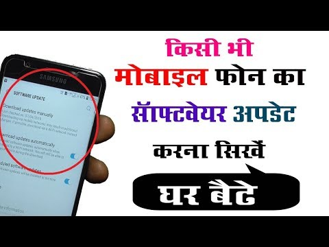 Update Software 2019 In All Android Mobile Phone - Latest Update - New - By Mobile Technical Guru