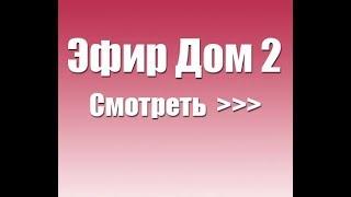 Дом 2- свежие новости и не только драма 2017
