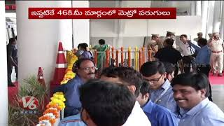 Ameerpet To Hitech City Metro Train Services From Today | V6 News