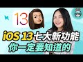 最新iOS 13做了什麼升級?iOS 13必知七項新功能!