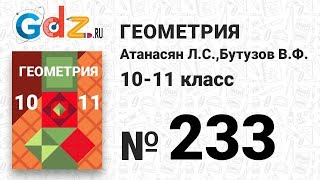 № 233 - Геометрия 10-11 класс Атанасян