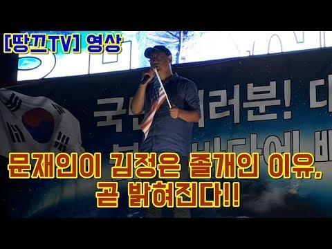 [땅끄TV 영상] 변희재, 문재인이 김정은 졸개인 이유!! 곧 밝혀진다