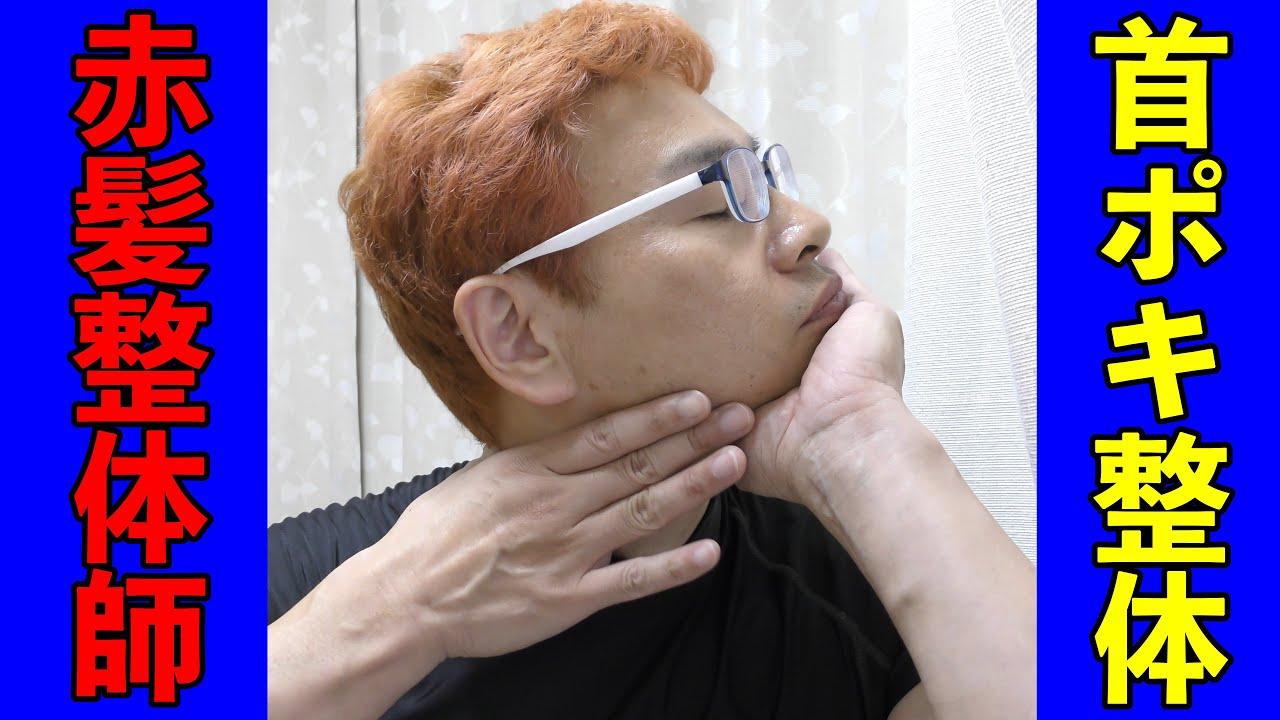 セルフ首ポキを赤髪整体師がオヤツ食いながらしただけの動画