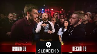 SLOVO: ПУПИМОВ vs НЕКТО РЭ | ЕКАТЕРИНБУРГ