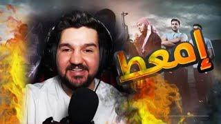 احتفال ابن سوريا لوصول المليون اغنيه امعط معاط احمد العزاوي
