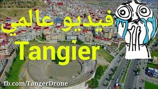 فيديو رهيب جدا لمدينة طنجة 2018  مصور بطائرة درون     Tangier 2018 phantom 3 adv best video footage