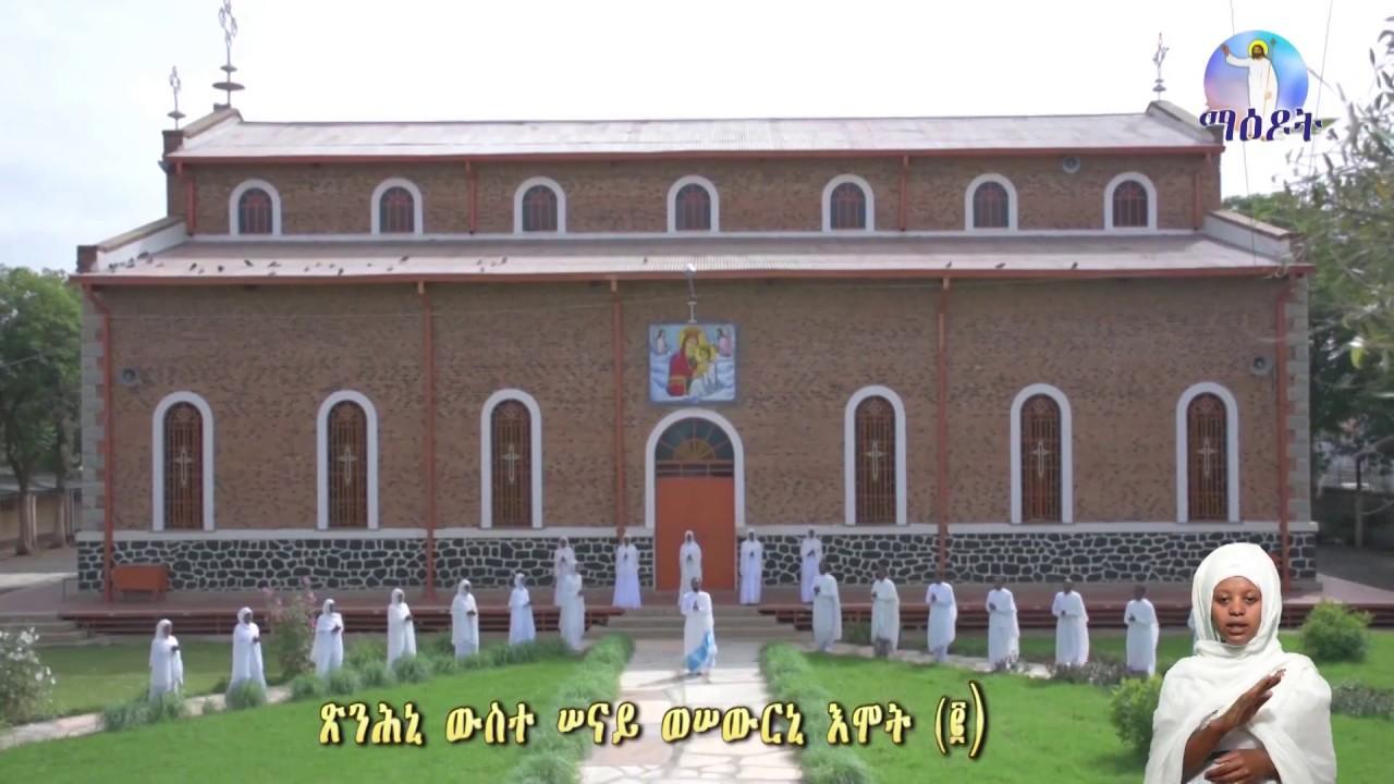 Tsinhni Wuste Senay | ጽንሕኒ ውስተ ሠናይ - New Orthodox Tewahdo Mezmur 2020
