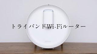 トライバンドWi-Fiルーター WTR-M2133HP PV【バッファロー公式】 thumbnail