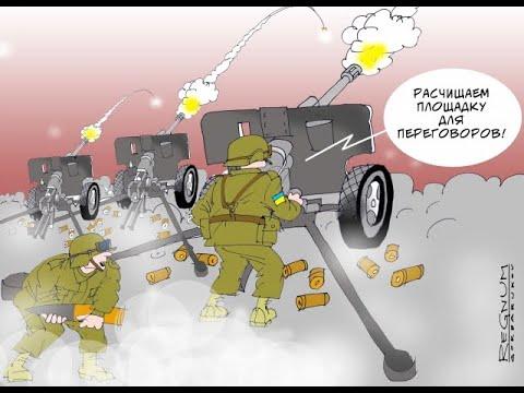 А. Запольскис. «Хотелки» Киева по Донбассу, или План десанта на Альдебаран