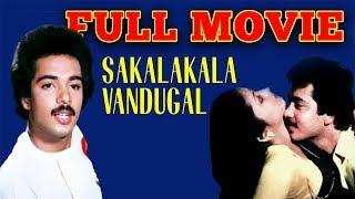 Sakalakala Vandugal - Tamil Full Movie   Manoj, Kalaiselvi