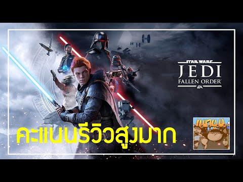 ข่าวเกม Star Wars Jedi : Fallen Order คะแนนรีวิวสูงมาก ซื้อมาเล่นดีมั้ยนะ ?