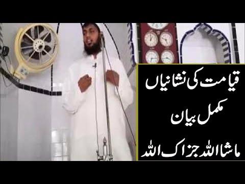 Hafiz Muhammad Abu Bakar Salfi  TOPIC: qiyamat ki nishaniyan | punjabi