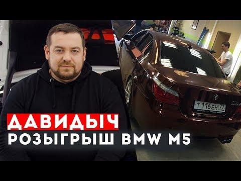 ДАВИДЫЧ - РОЗЫГРЫШ BMW M5 (ПОДРОБНОСТИ)