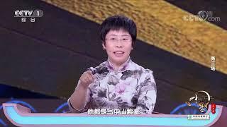 [中国诗词大会]兔毫狼毫羊毫笔 当中都有啥门道?| CCTV