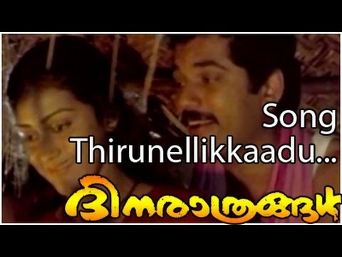 THIRUNELLIKADU | DINARATHRANGAL | Evergreen hit Malayalam Movie Song | Mukesh